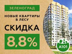 Жилой комплекс «Зеленый Бор» До 31 марта скидка 8,8% в готовом доме